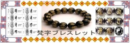 梵字 ブレスレット