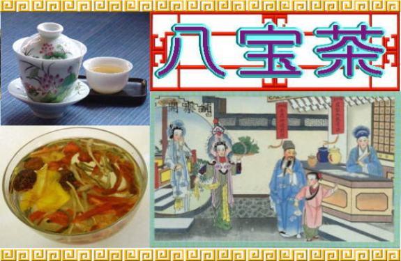 中国八宝茶5種の販売