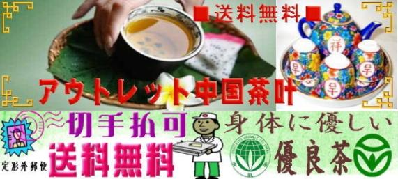 激安アウトレット中国茶送料無料