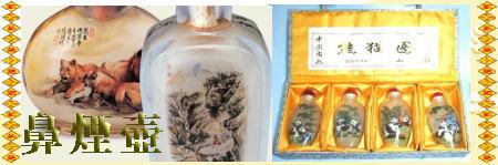 中国内画鼻煙壺スナッフボトル