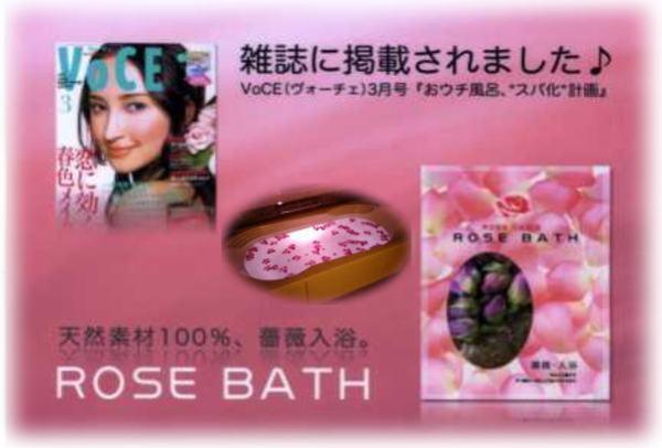 スッキリでも紹介された「ROSE BATH」お花の咲く入浴剤2包セット