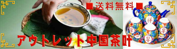アウトレット中国茶叶送料無料サービス