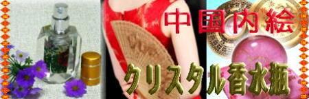中国民芸内絵香水瓶