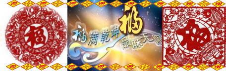 中国切絵おめでたい!「福」字の切り絵