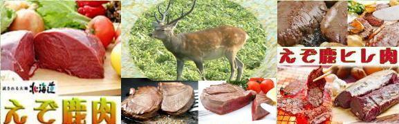 蝦夷鹿肉の販売