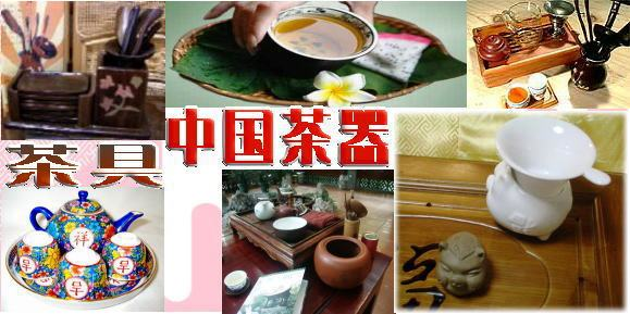 中国茶器・茶道具の販売
