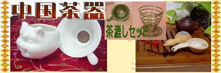 中国茶を入れるときに使用する茶漉しと茶漉し置きです。