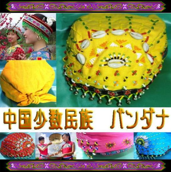 中国雲南省の少数民族衣装の帽子