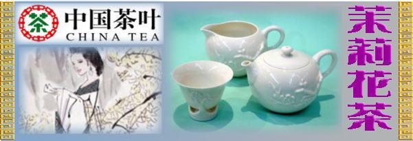 中国茶叶販売ジャスミン茶