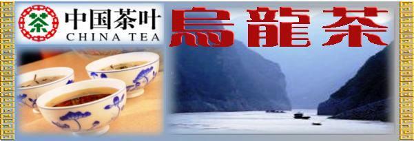 中国茶叶烏龍茶販売