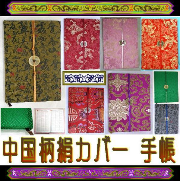 中国柄絹カバー 手帳