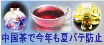 中国冷茶のすすめ