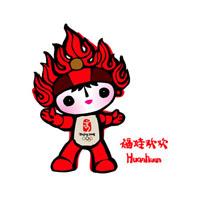 北京オリンピックマスコットキャラクター 歓歓