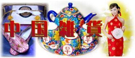 中国雑貨販売【e-神】