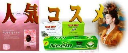 ニーム石鹸等身体に優しい優れもの販売【e-神】